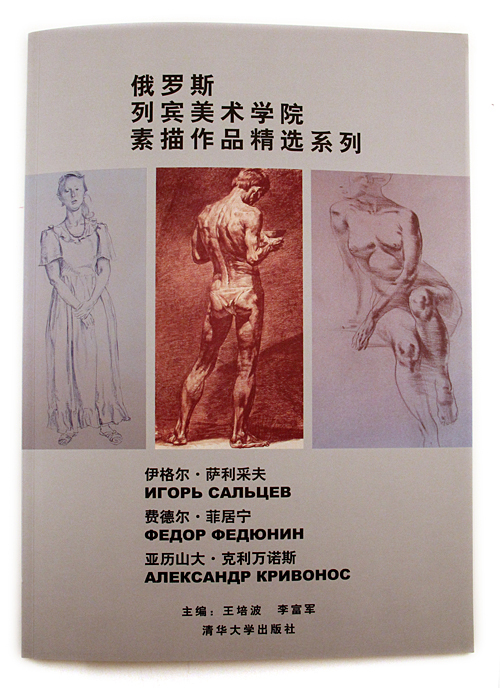 The Russian Repin Academy of Fine Arts Sketch Anthology Series: Igor Salz, Fedor Fedyunin, Alexander Kryvonis (Chinese)