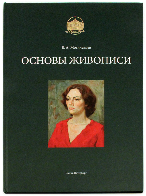 Fundamentals of Painting (Russian)