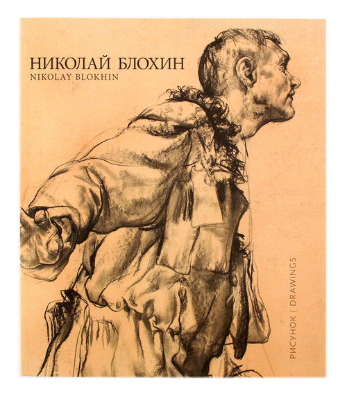 Nikolay Blokhin Drawings