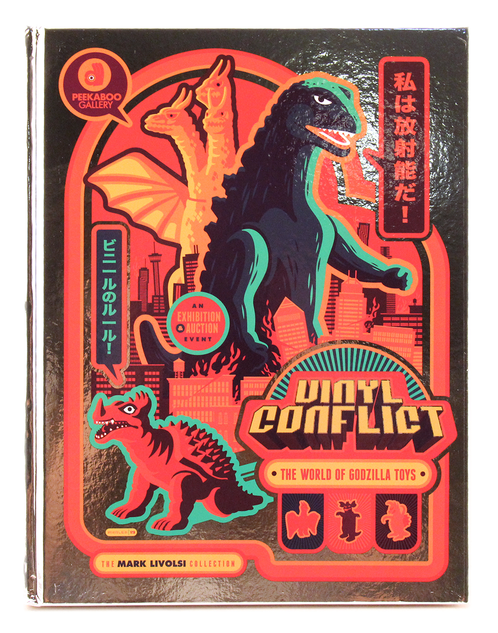 Vinyl Conflict: The World of Godzilla Toys