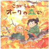Oak Comic (Orange Cover), Ruka Ito