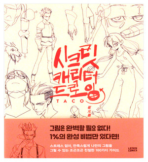 Taco - Secret Character Drawing - Tutorial Book