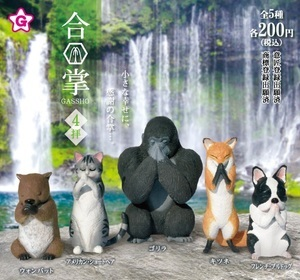 Gassho Animals Series 4