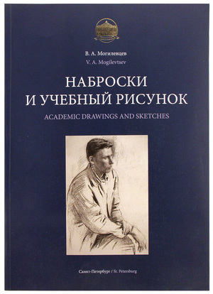 Academic Drawings (Russian)